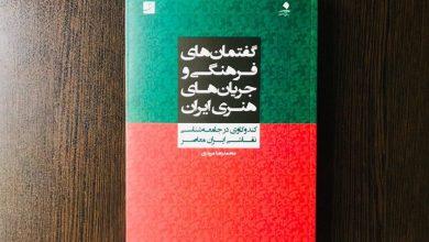 گفتمان های فرهنگی و جریان های هنری ایران