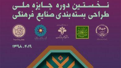 فراخوان جایزه ملی طراحی بسته بندی صنایع فرهنگی
