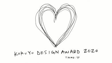 فراخوان جایزه طراحی Kokuyo 2020