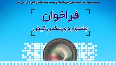 فراخوان جشنواره عکس کیش