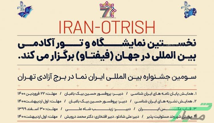 سومین جشنواره بینالمللی «ایراننما» با رویکرد ایرانشناسی
