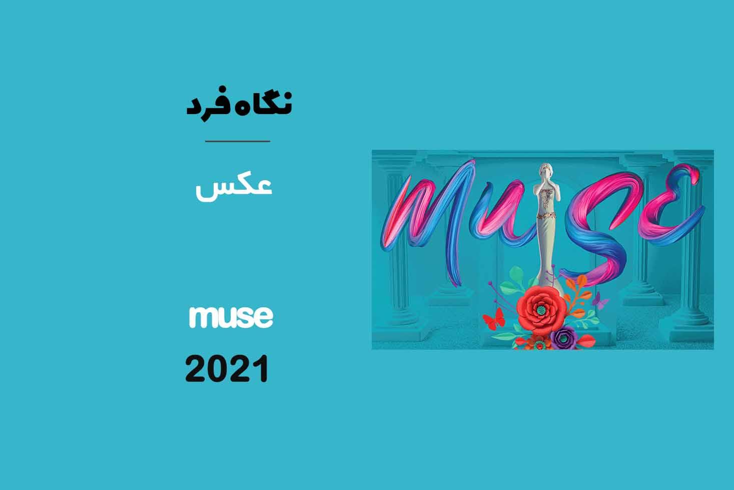 Muse 2021
